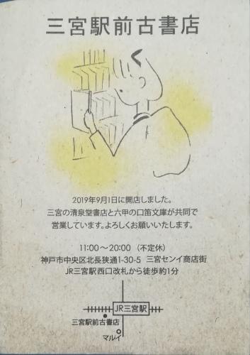 ブックバインディングと三宮_a0111166_10573058.jpg