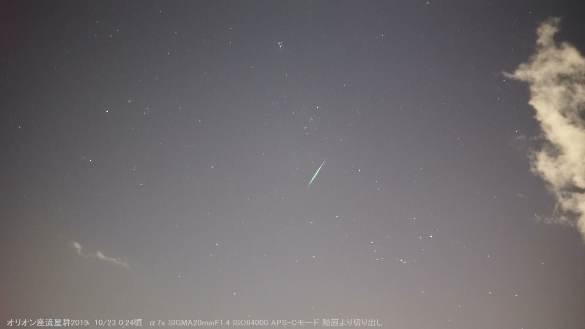 オリオン座流星群2019_a0095470_00134636.jpg