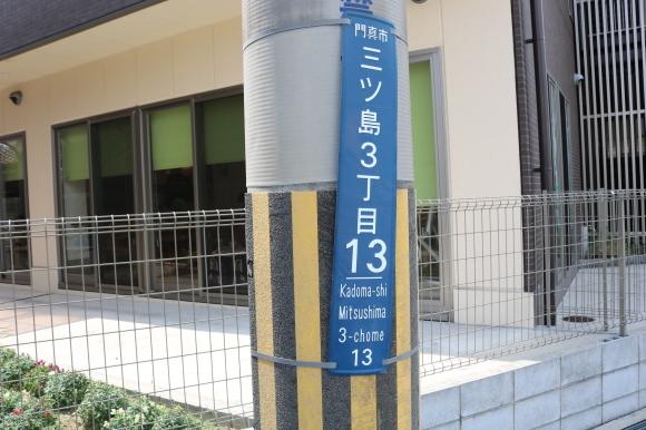 門真市と大阪市鶴見区の市境をまたぎました_c0001670_22591717.jpg