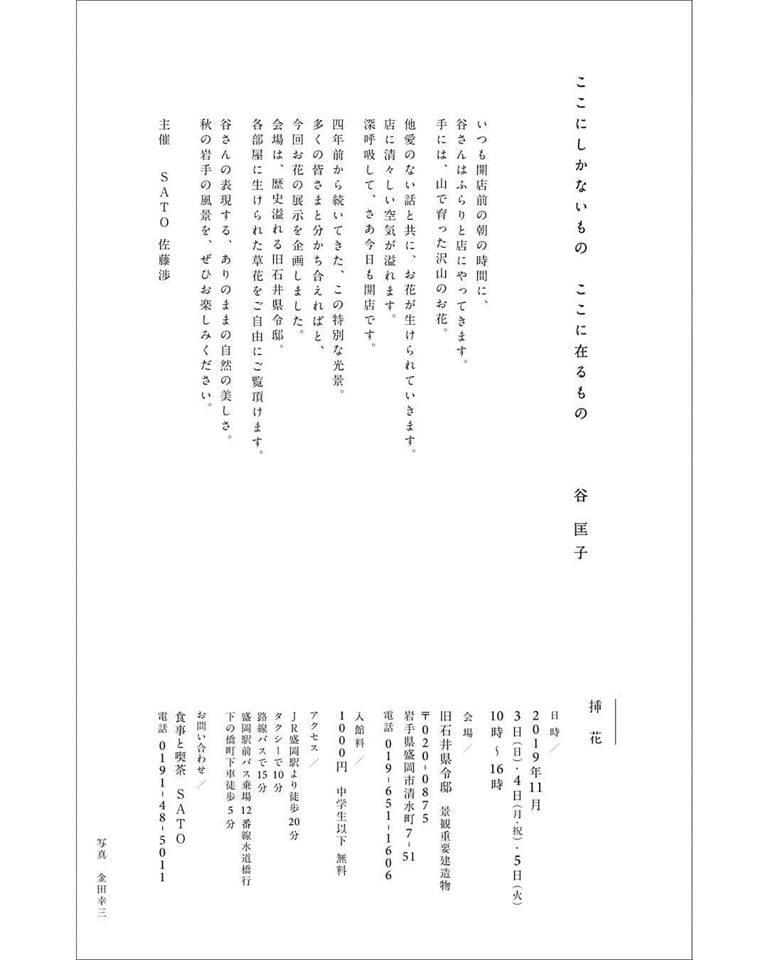 谷  匡子 /    挿花_a0141072_09534039.jpeg