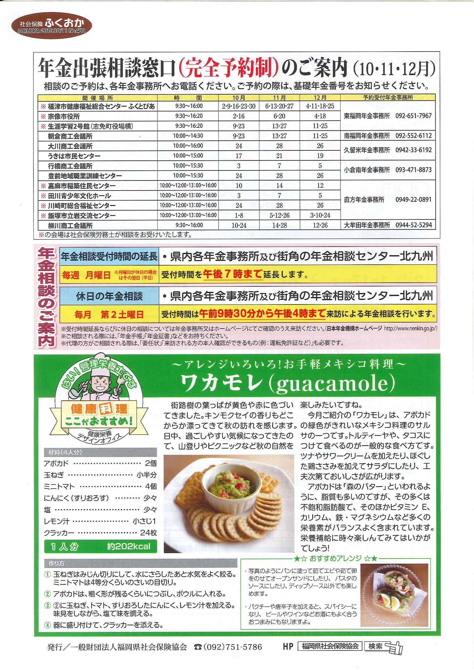 社会保険 ふくおか 2019年10・11月号_f0120774_11302154.jpg