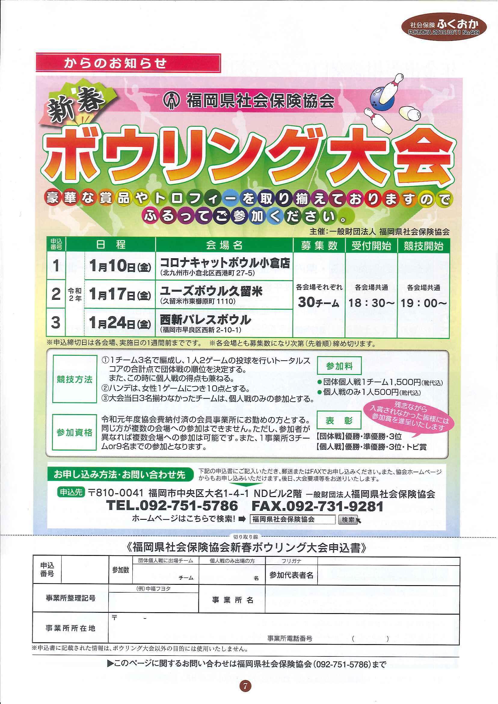 社会保険 ふくおか 2019年10・11月号_f0120774_11303242.jpg