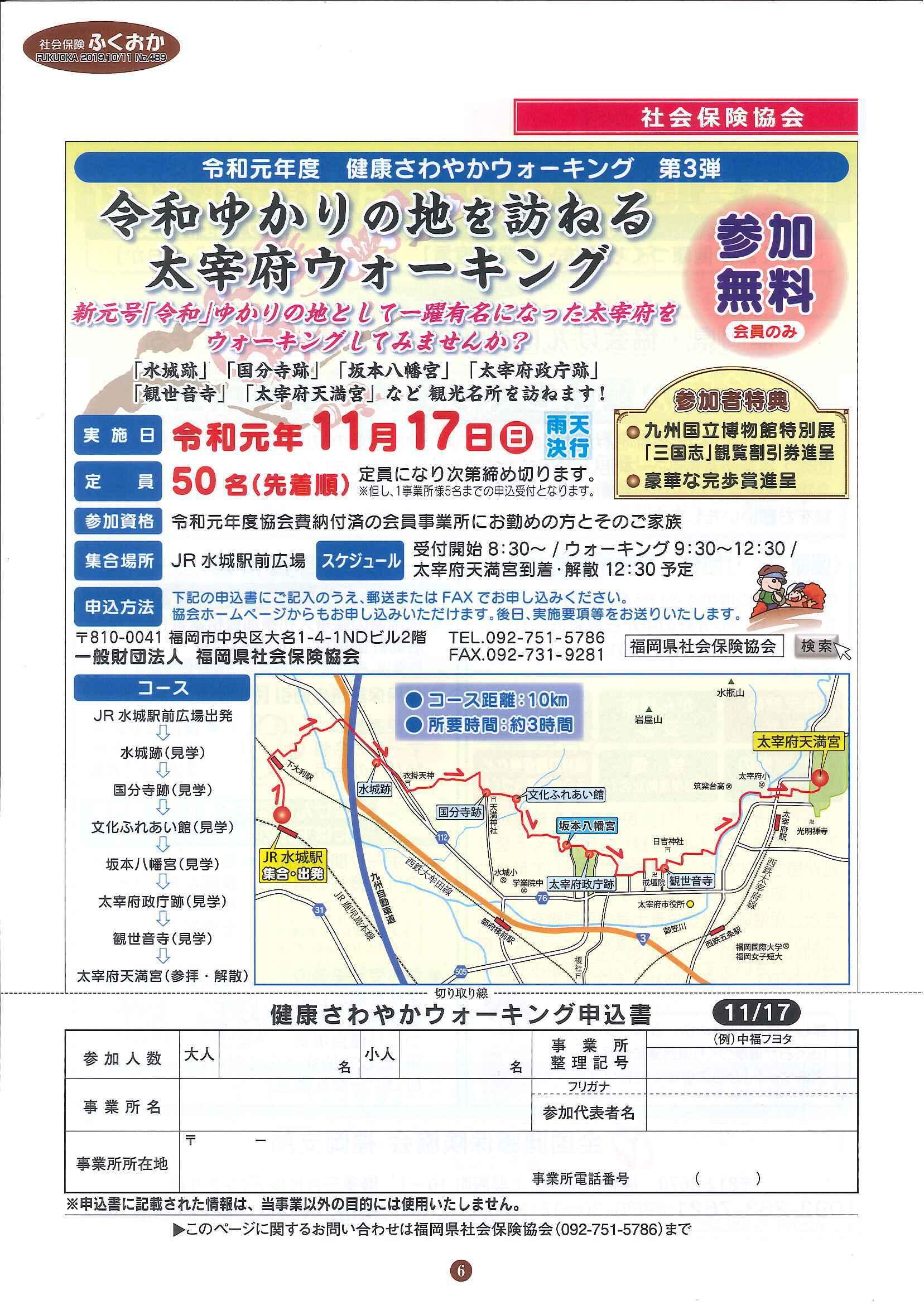 社会保険 ふくおか 2019年10・11月号_f0120774_11303930.jpg