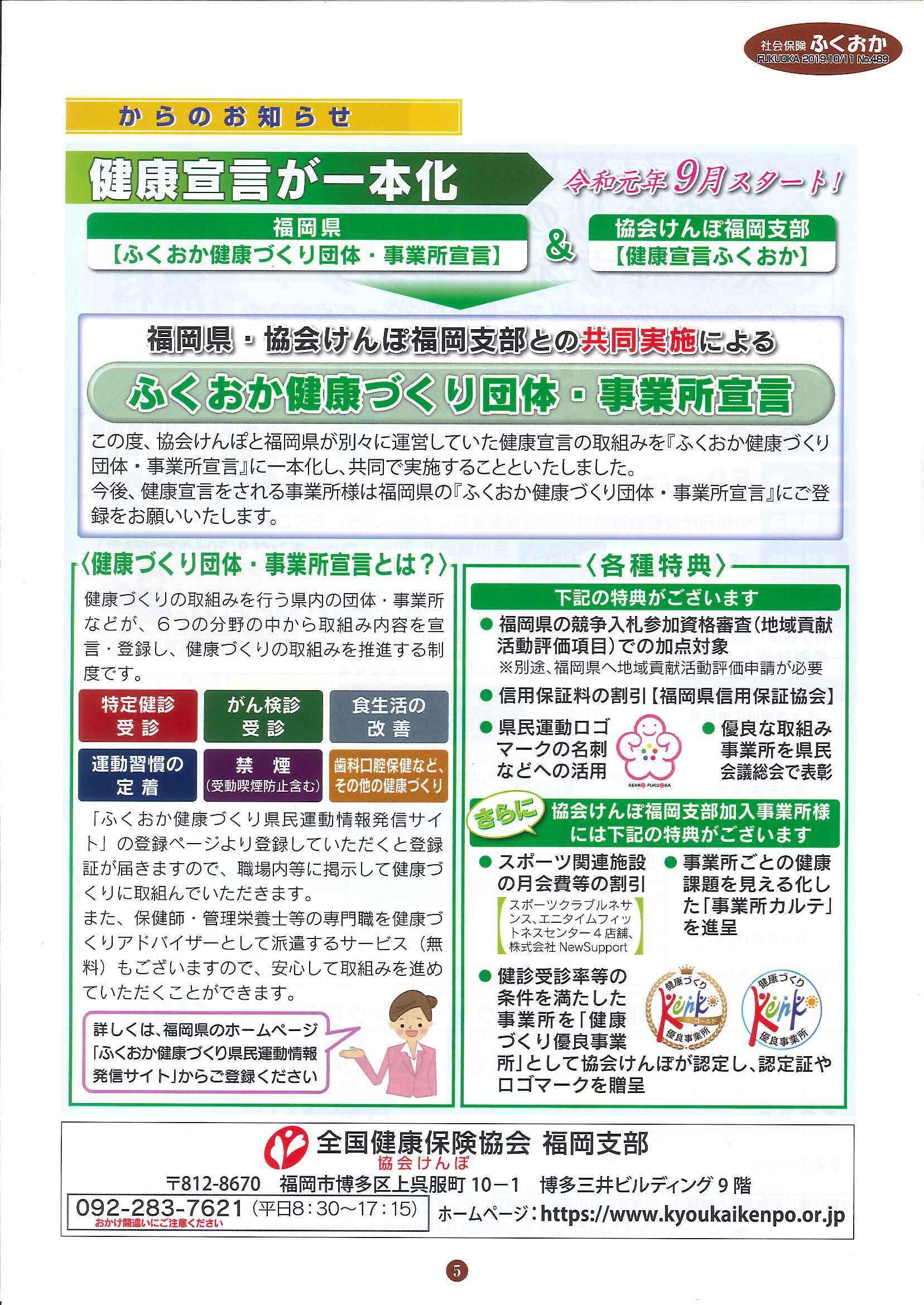 社会保険 ふくおか 2019年10・11月号_f0120774_11305049.jpg