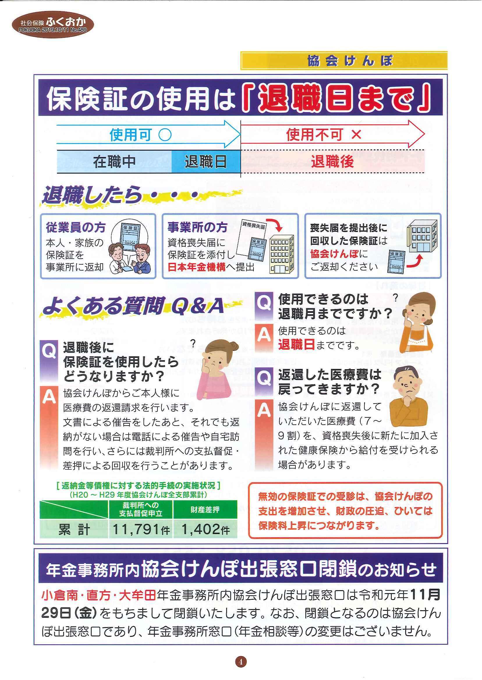 社会保険 ふくおか 2019年10・11月号_f0120774_11305796.jpg