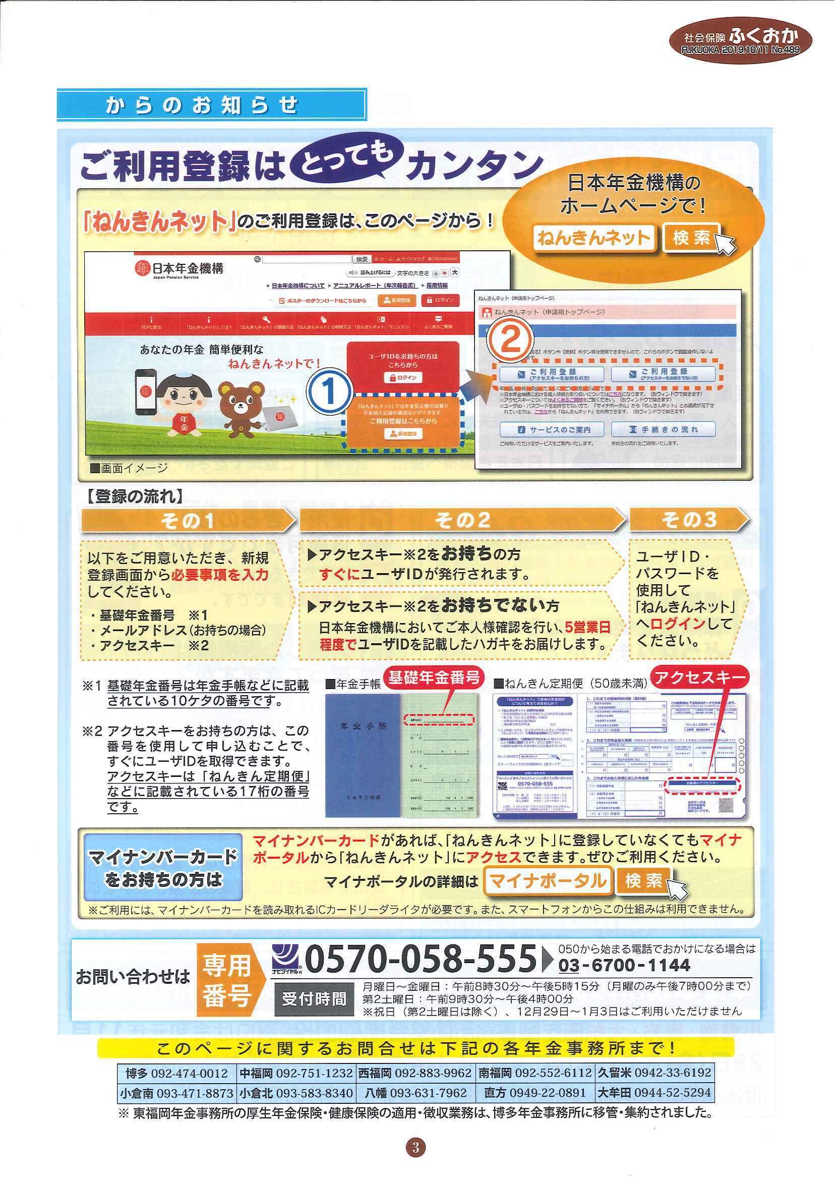 社会保険 ふくおか 2019年10・11月号_f0120774_11312645.jpg