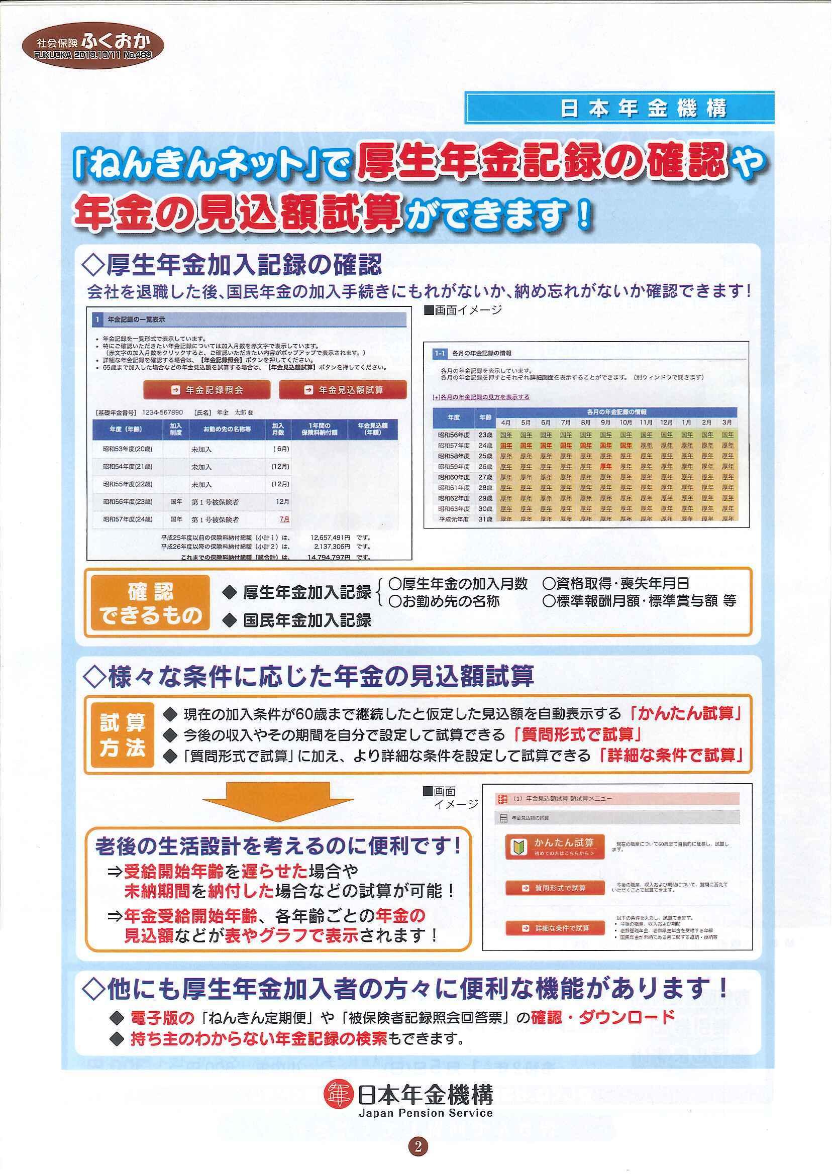 社会保険 ふくおか 2019年10・11月号_f0120774_11313360.jpg