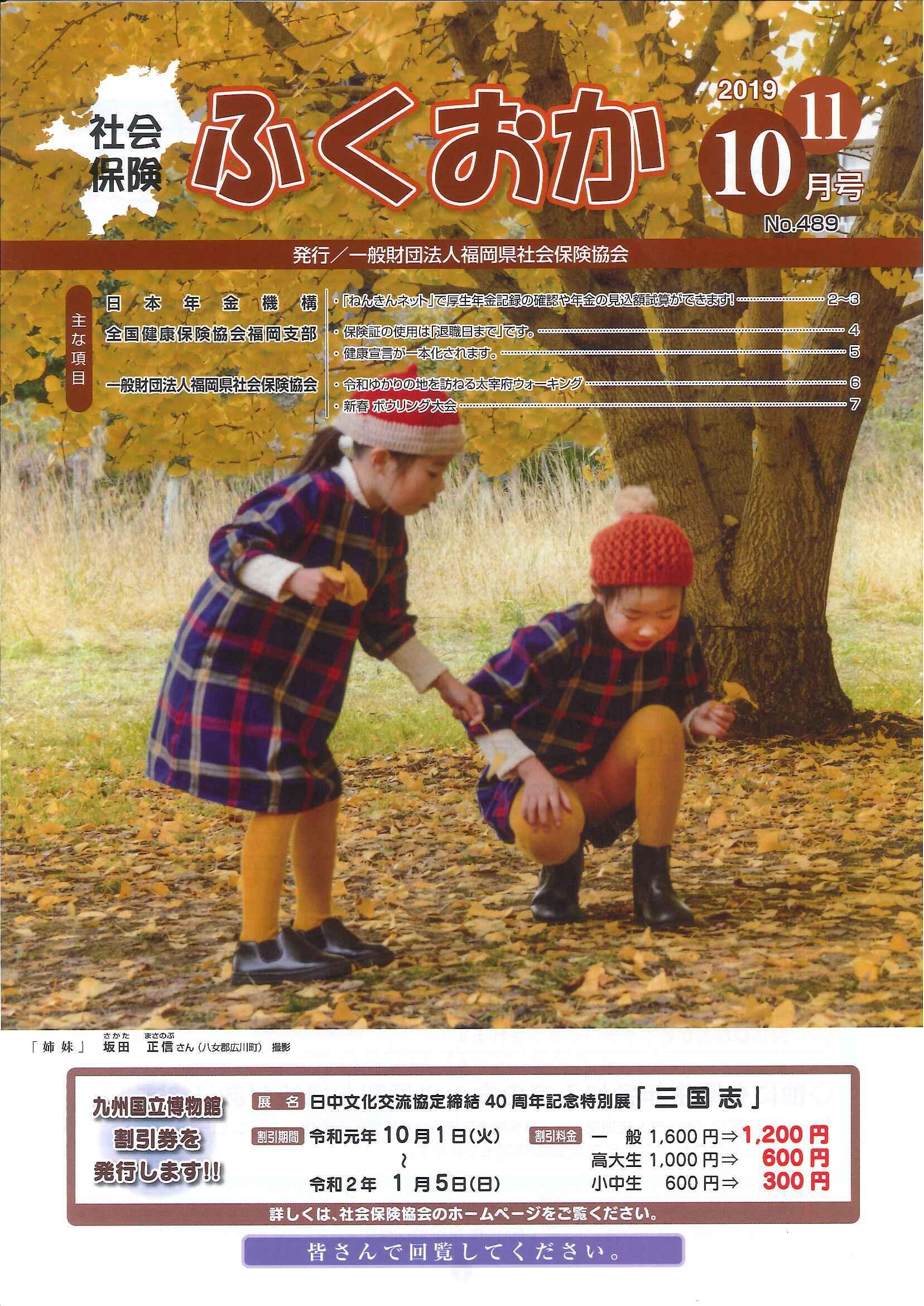 社会保険 ふくおか 2019年10・11月号_f0120774_11314191.jpg