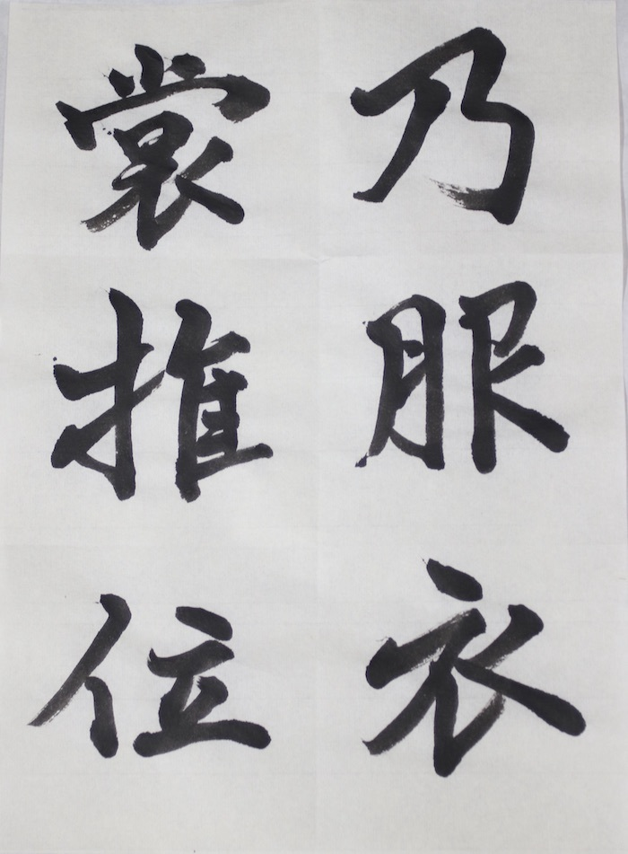 日下部鳴鶴の三体千字文_d0335577_07355955.jpeg