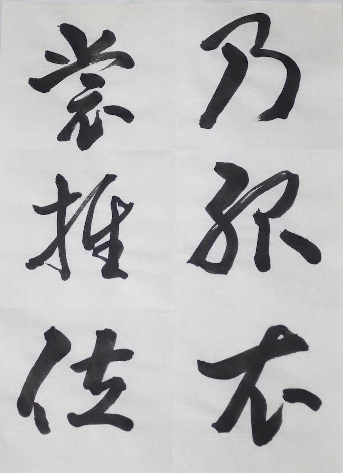 日下部鳴鶴の三体千字文_d0335577_07361034.jpeg