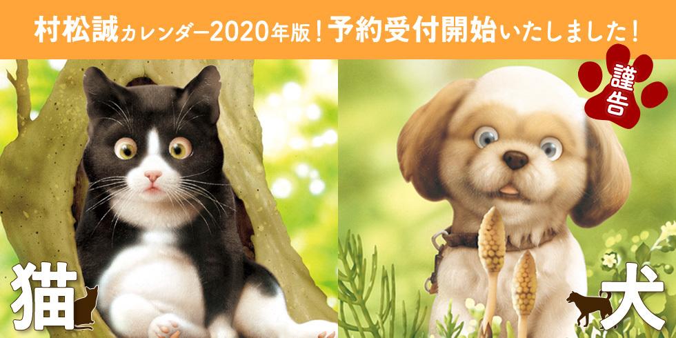 「 夢と希望を 2020年 」_c0328479_19364537.jpg