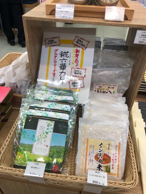「糀六華カレー」念願の東京進出!_d0182179_19041117.jpg