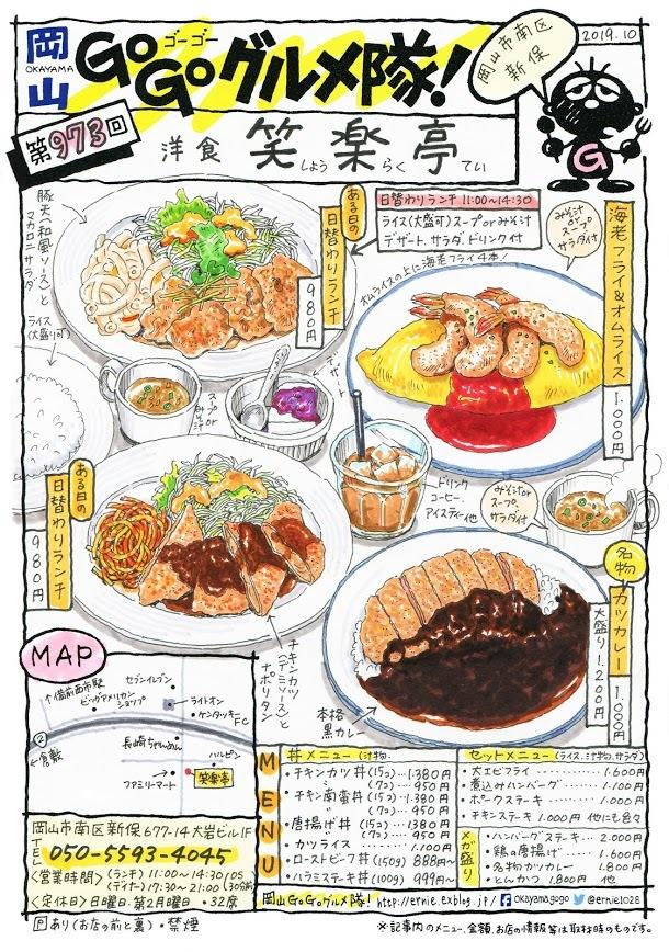 洋食・笑楽亭_d0118987_15164555.jpg