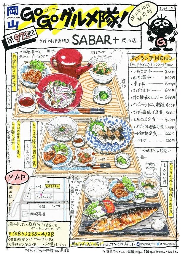 SABAR+岡山店_d0118987_15182578.jpg