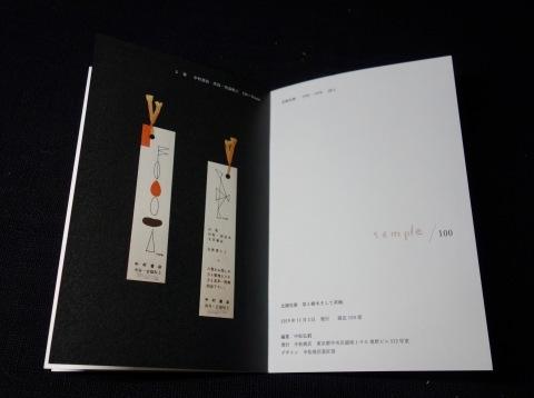 中松商店の本_f0307792_16204426.jpeg