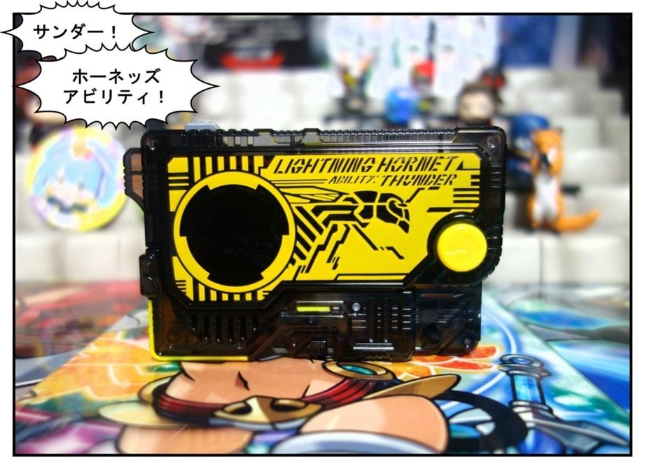 RKF仮面ライダーバルキリー/DXライトニングホーネット/DXフリージングベアーで徹底的に遊ぶ!!_f0205396_21340837.jpg