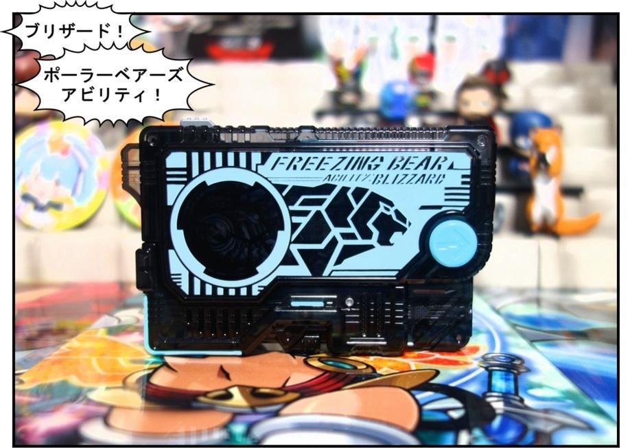 RKF仮面ライダーバルキリー/DXライトニングホーネット/DXフリージングベアーで徹底的に遊ぶ!!_f0205396_21451135.jpg