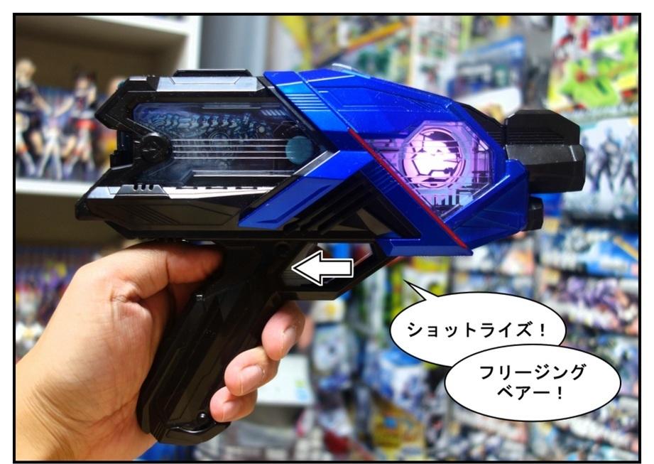 RKF仮面ライダーバルキリー/DXライトニングホーネット/DXフリージングベアーで徹底的に遊ぶ!!_f0205396_21453426.jpg