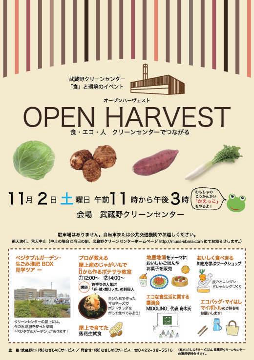 東京都武蔵野市からの開催情報_b0087598_12025345.jpg