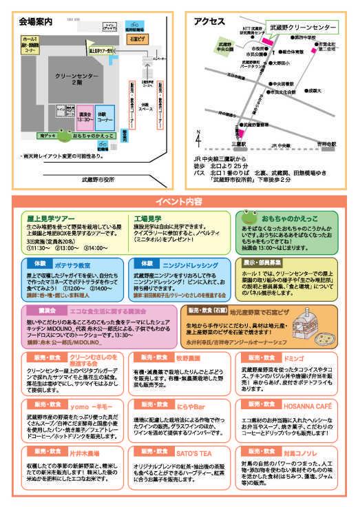 東京都武蔵野市からの開催情報_b0087598_12030571.jpg
