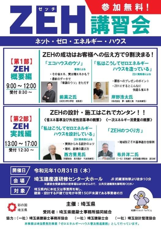 ZEH講習会(埼玉県)講師_e0054299_22153511.jpg