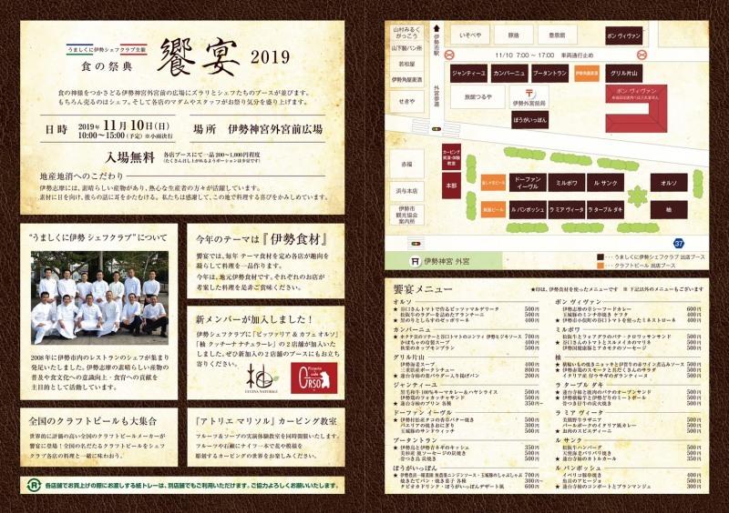 饗宴 2019_b0054602_14001053.jpg