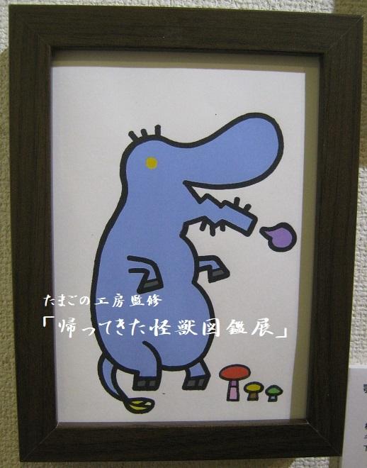 たまごの工房監修「帰ってきた怪獣図鑑展」その10_e0134502_14272095.jpg
