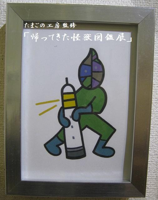 たまごの工房監修「帰ってきた怪獣図鑑展」その10_e0134502_14275051.jpg