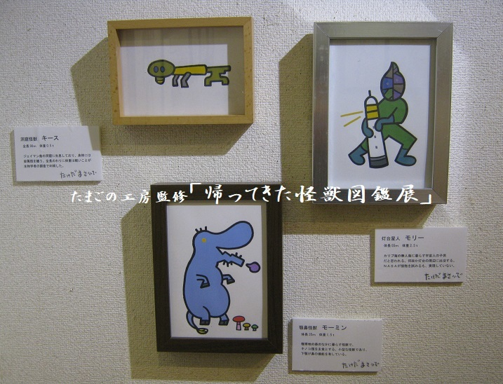 たまごの工房監修「帰ってきた怪獣図鑑展」その10_e0134502_14275380.jpg