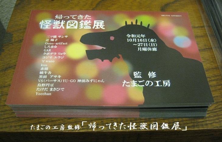 たまごの工房監修「帰ってきた怪獣図鑑展」その10_e0134502_14275836.jpg