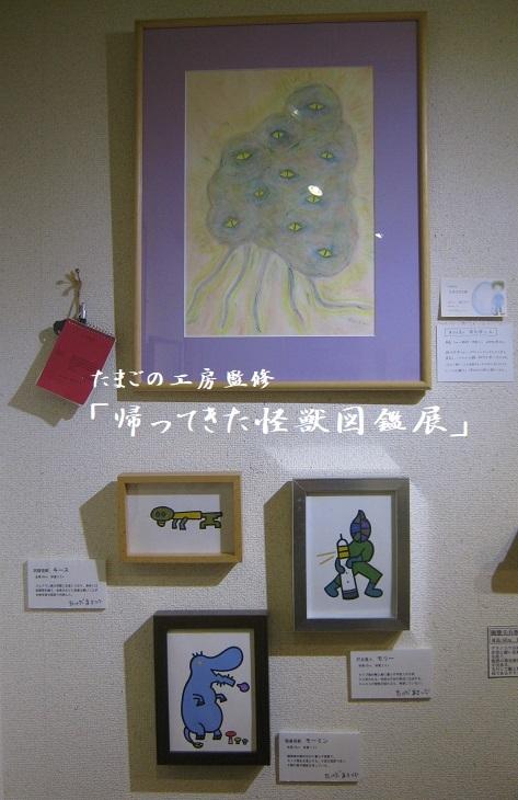 たまごの工房監修「帰ってきた怪獣図鑑展」その10_e0134502_14280634.jpg
