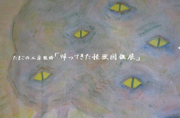 たまごの工房監修「帰ってきた怪獣図鑑展」その10_e0134502_14285495.jpg