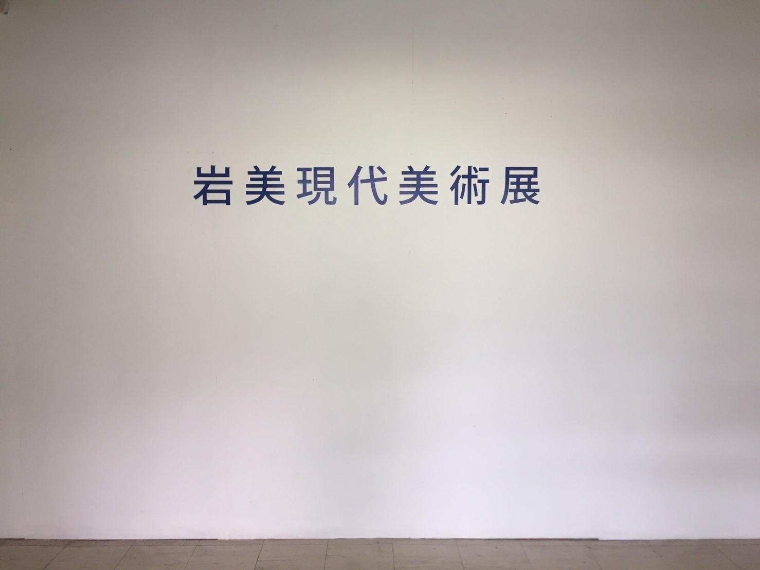 岩美現代美術展 2019_e0115904_01033834.jpg