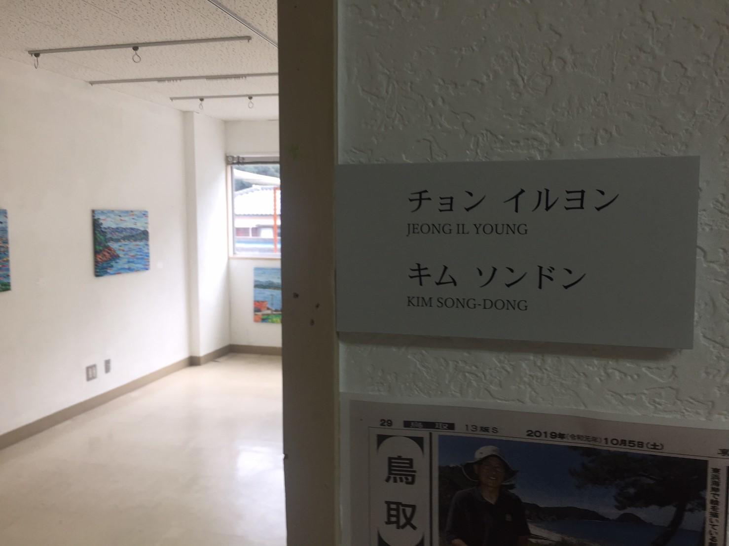岩美現代美術展 2019_e0115904_01170055.jpg