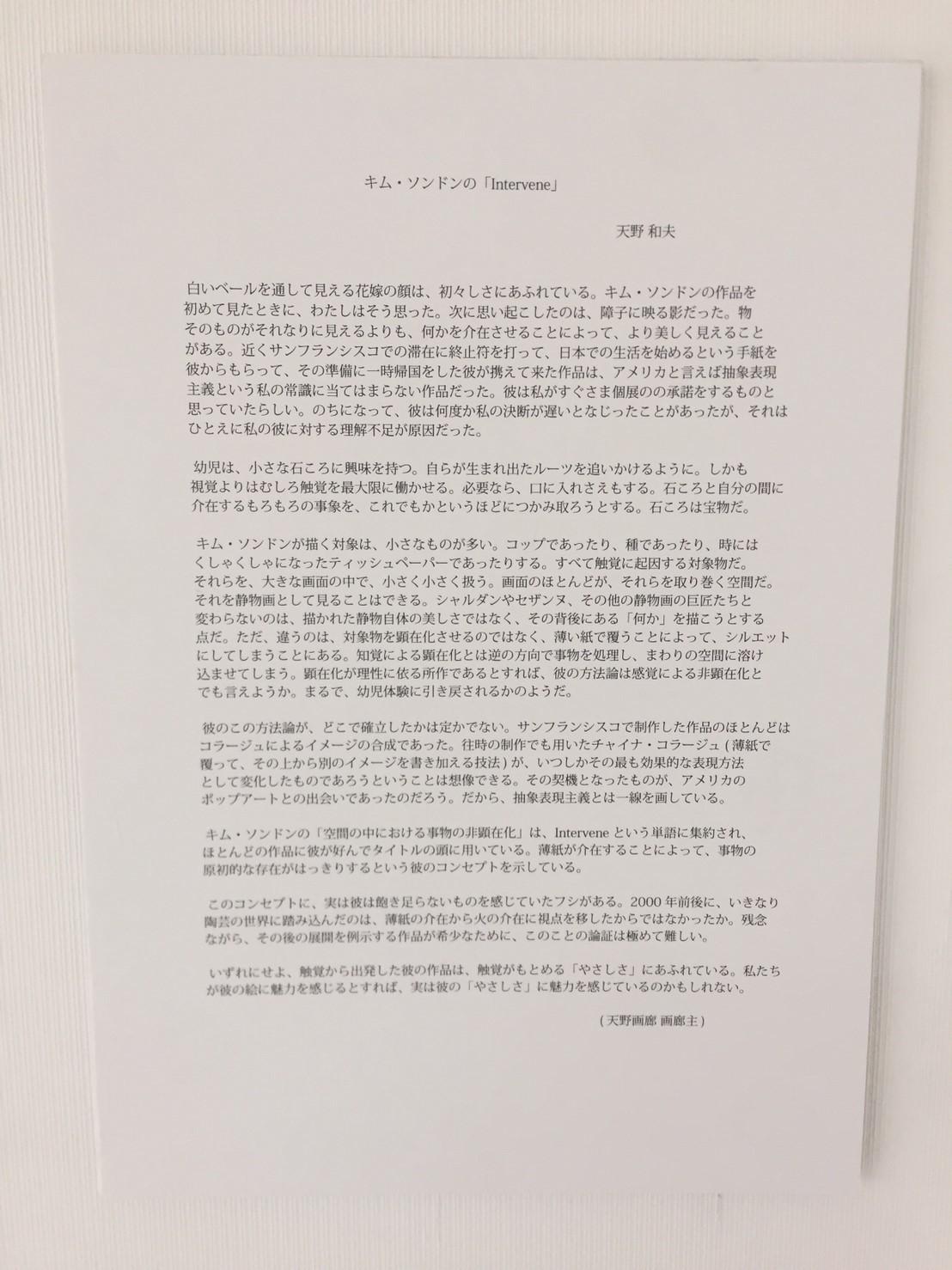 岩美現代美術展 2019_e0115904_01220251.jpg
