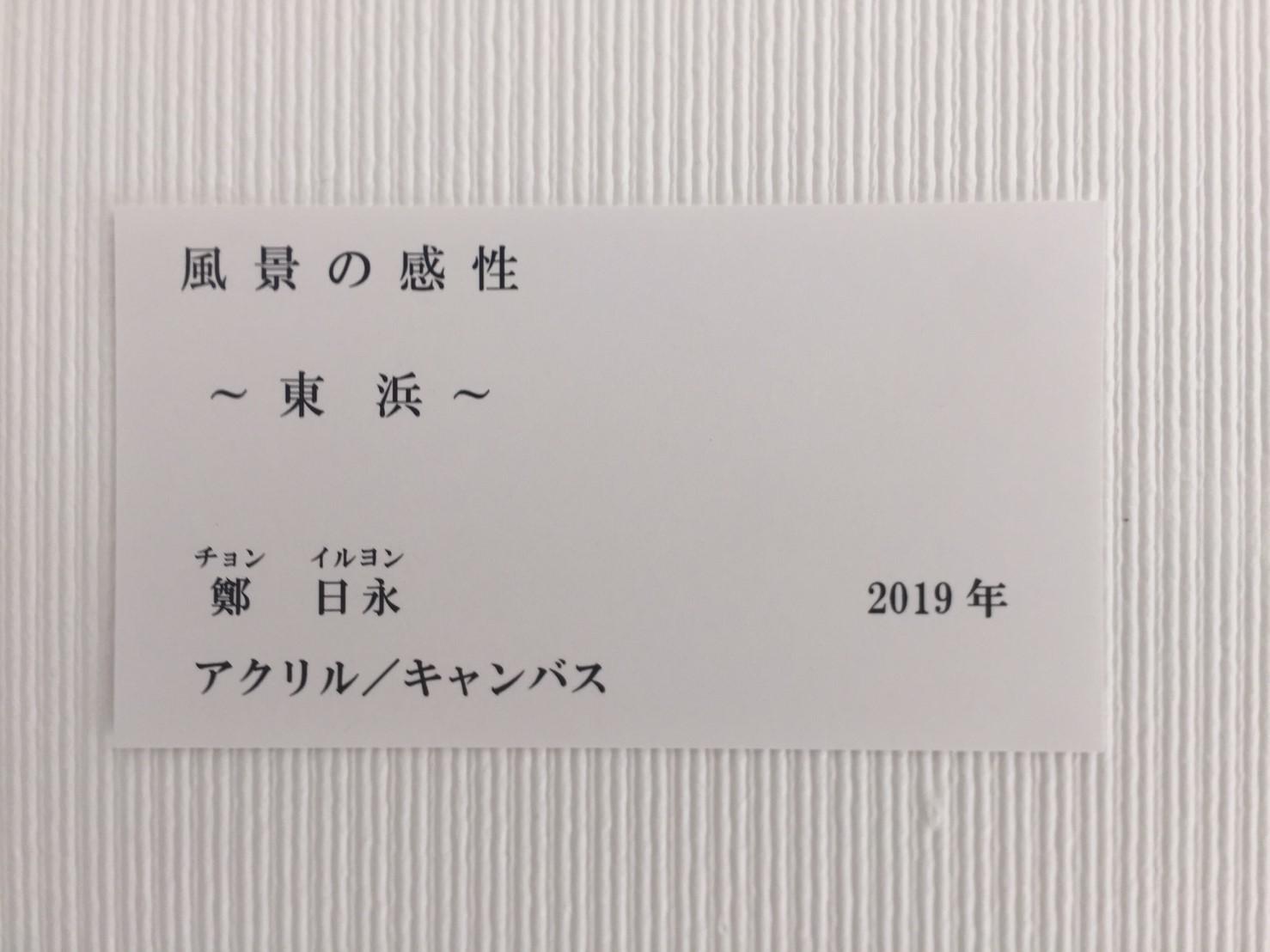 岩美現代美術展 2019_e0115904_01311150.jpg