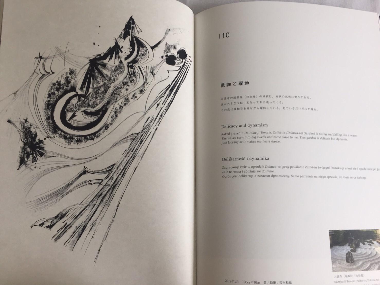 岩美現代美術展 2019_e0115904_01571718.jpg