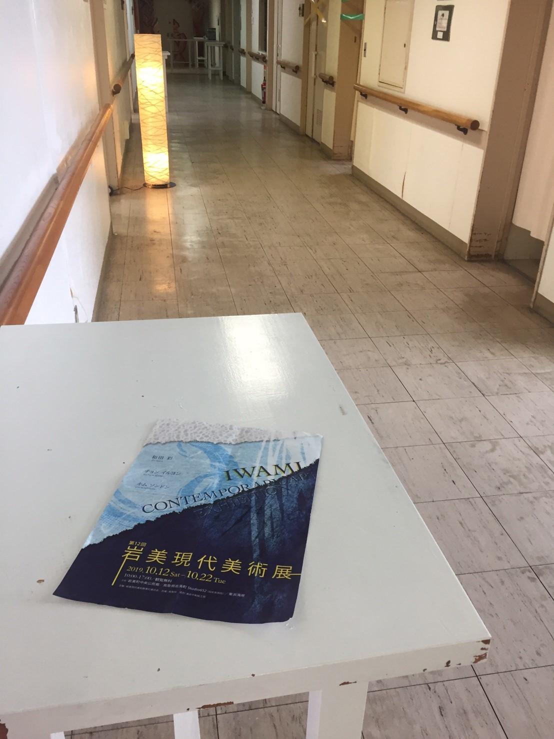 岩美現代美術展 2019_e0115904_01581718.jpg