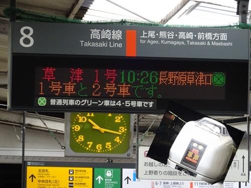 草津温泉へ(1日目)_c0051105_22130727.jpg