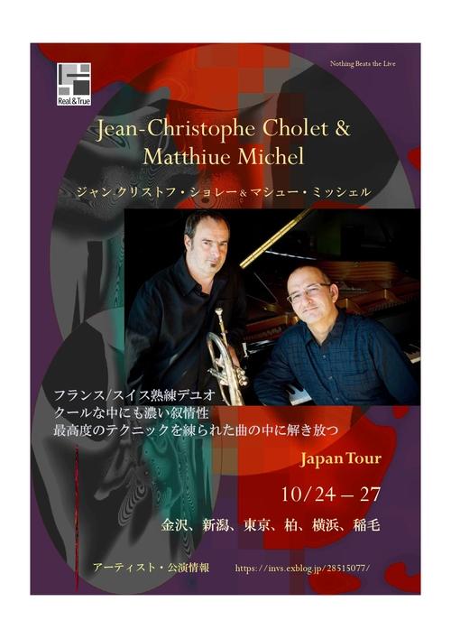 Jean-Christophe Cholet & Matthieu Michel のツアー開始_e0081206_9243560.jpg