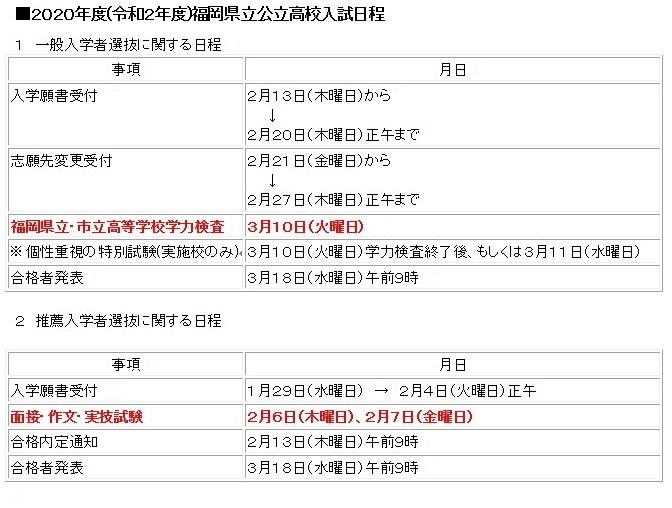 2020年度 福岡県(福岡地区)高校入試日程_d0116009_14264084.jpg