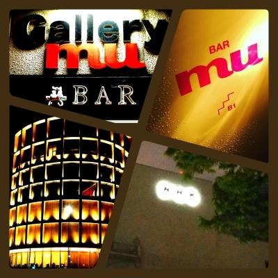 夕べは(某 NHKの前) お洒落なギャラリーバー「MU」にて…_b0183113_08345377.jpg