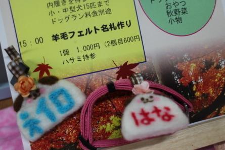 感謝祭~ 羊毛フェルト名札作り(^^)_f0170713_06171159.jpg