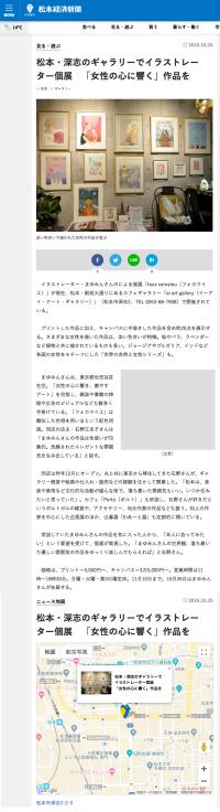 個展スタート!松本経済新聞さんでご紹介いただきました。_f0172313_14090022.jpg