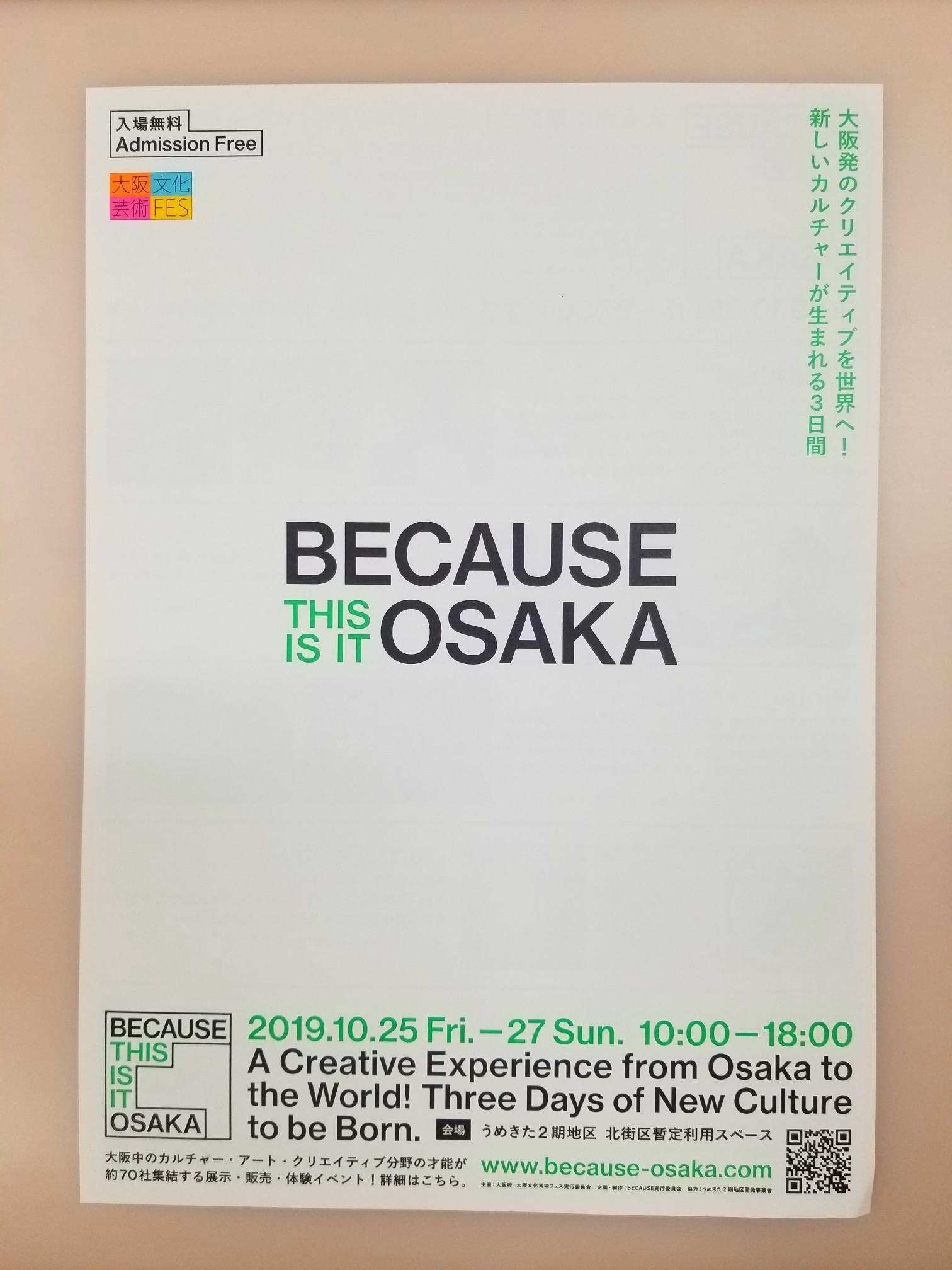 BECAUSE THIS IS IT OSAKA!!!_f0191715_17142100.jpg