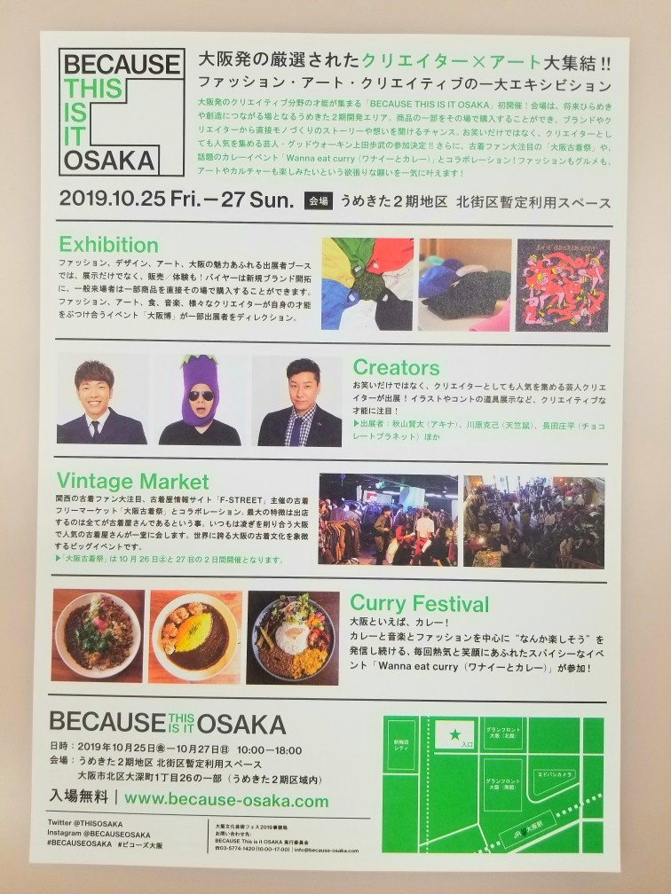 BECAUSE THIS IS IT OSAKA!!!_f0191715_17142508.jpg