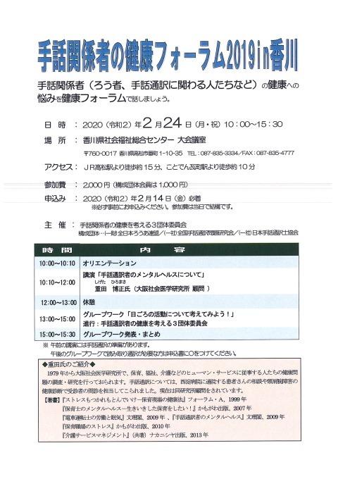 手話関係者の健康フォーラム2019 in 香川_d0070316_17442673.jpg