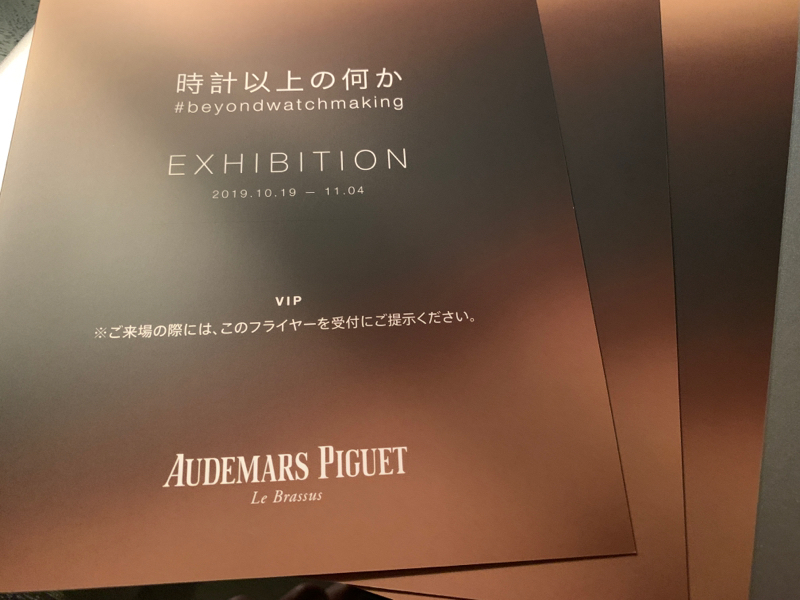 I was joining in AUDEMARS PIGUET exhibition at Roppongi_c0128818_08390214.jpg