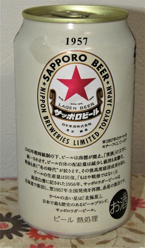 サッポロ ラガービール 2019秋~麦酒酔噺その1,091~歴史の重み_b0081121_05591950.jpg
