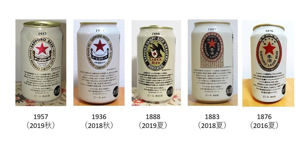 サッポロ ラガービール 2019秋~麦酒酔噺その1,091~歴史の重み_b0081121_06122681.jpg